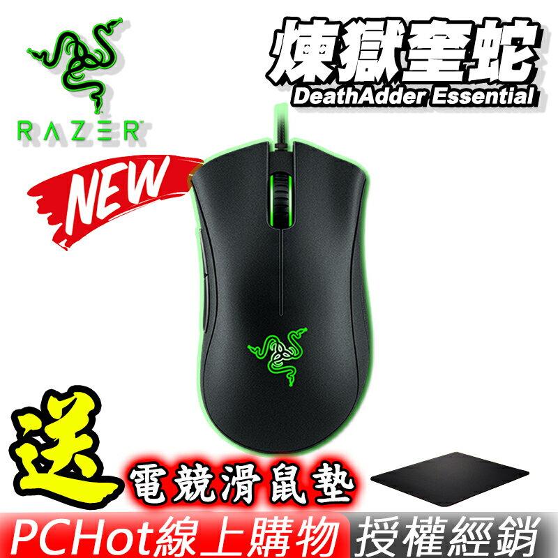 [限時促銷] RAZER 雷蛇 DeathAdder Essential 煉獄奎蛇 2018 精華版 電競滑鼠 有線