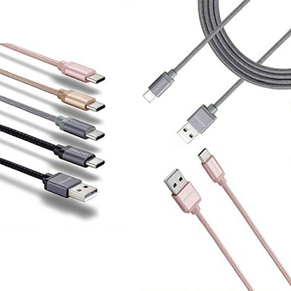 【ONPRO】Type-C 1.2M 1.2米 充電線 支援 QC3.0 QC2.0 傳輸線 金屬質感 編織線 3A 閃充 快充線 快充 急速充電 充電線_UC-TCM12M
