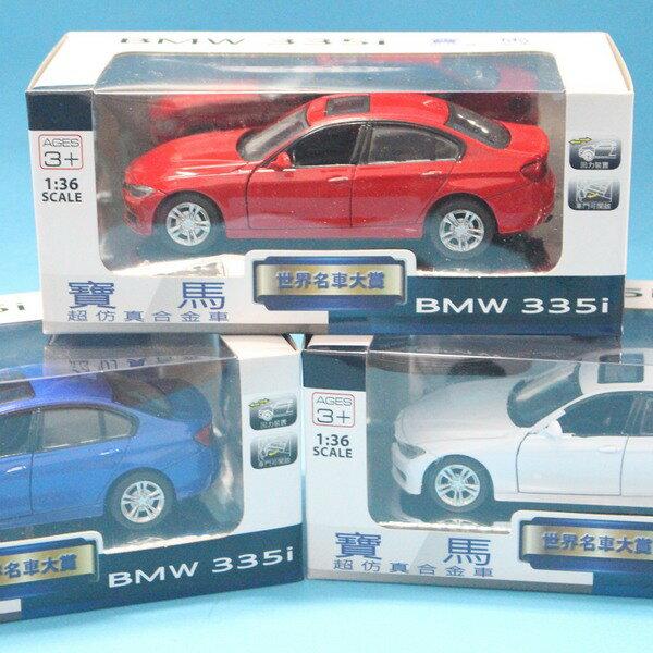 BMW 寶馬 335i 合金車 (9號白盒)/一台入{促199} 1:36模型車 迴力車~生TOP304