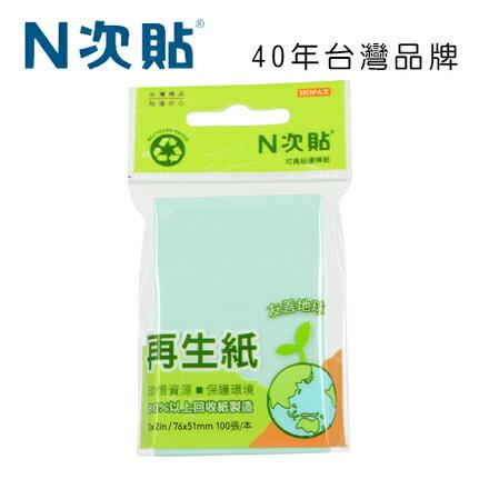 "N次貼 61906 再生紙可再貼便條紙 3""x2""(76x51mm)藍 100張/本"