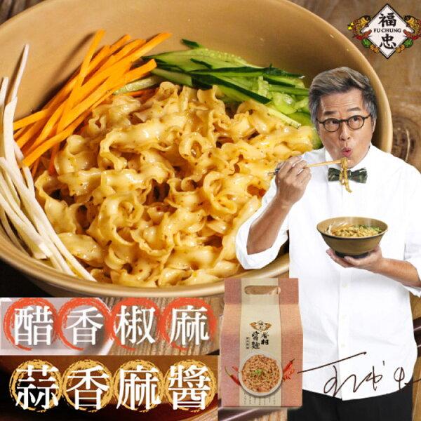 福忠眷村醬麵(4包袋)