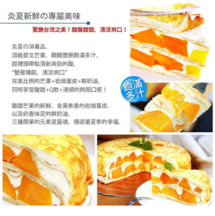 父親節蛋糕【塔吉特】芒果多千層(8吋) 7