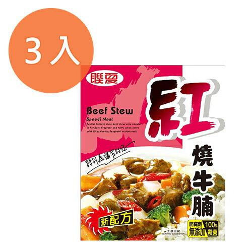 聯夏 紅燒牛腩 200g (3盒)/組