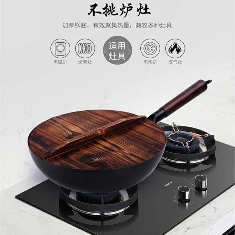 章丘鐵鍋不粘無涂層炒鍋 家用真不銹鑄鐵鍋手工鍛打
