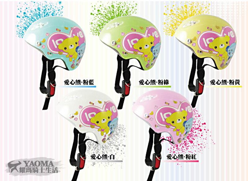 ψ/Helmet 童帽/GP-5安全帽-001花樣愛心熊【兒童輕便雪帽】童帽 內襯可拆『耀瑪騎士生活』ψ