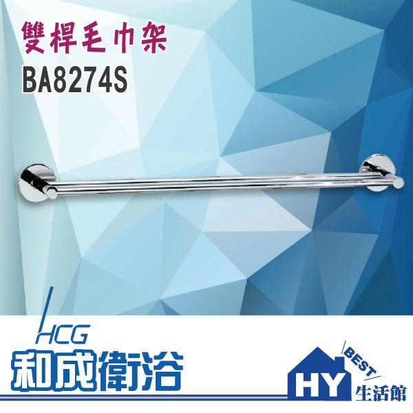 HCG 和成 BA8274S 不鏽鋼雙桿毛巾架 -《HY生活館》水電材料專賣店