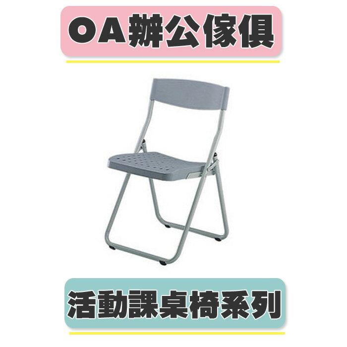 【勁媽媽OA辦公傢俱】 L-1031 塑鋼會議椅 活動椅 課桌椅