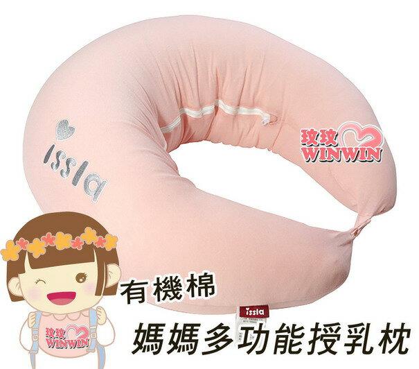 issla 伊世樂C-858 有機棉媽媽多功能授乳枕、舒抱樂活枕、媽咪樂活枕