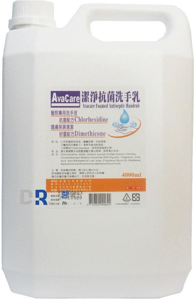 【醫博士】(免運)潔淨抗菌洗手乳 4000ml   (1桶)