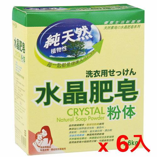 南僑水晶肥皂粉體1.6kg*6盒【愛買】