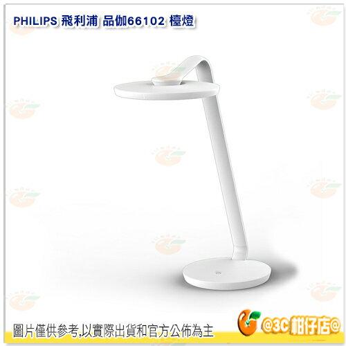 飛利浦 PHILIPS 品伽 66102 護眼檯燈 舒視光 無藍光危害 高顯色 防眩光 減少螢幕反射