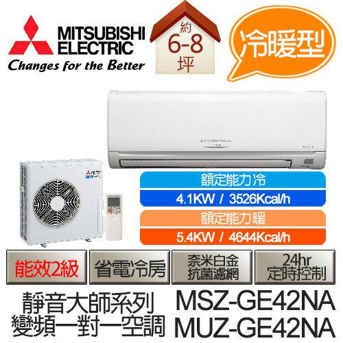 MITSUBISHI 三菱 靜音大師 變頻 冷暖 分離式 空調 冷氣 MSZ~GE42NA