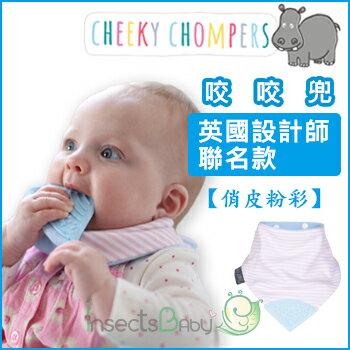 +蟲寶寶+【Cheeky Chompers】 Neckerchew 全世界第一個咬咬兜 - 俏皮粉彩《現+預》