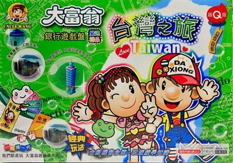 大富翁 桌遊 銀行遊戲 (超Q)台灣之旅 A735