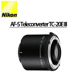 [滿3千,10%點數回饋]★分期0利率★Nikon AF-S Teleconverter TC-20E III   NIKON 單眼相機專用增距鏡 加倍鏡   國祥/榮泰 公司貨