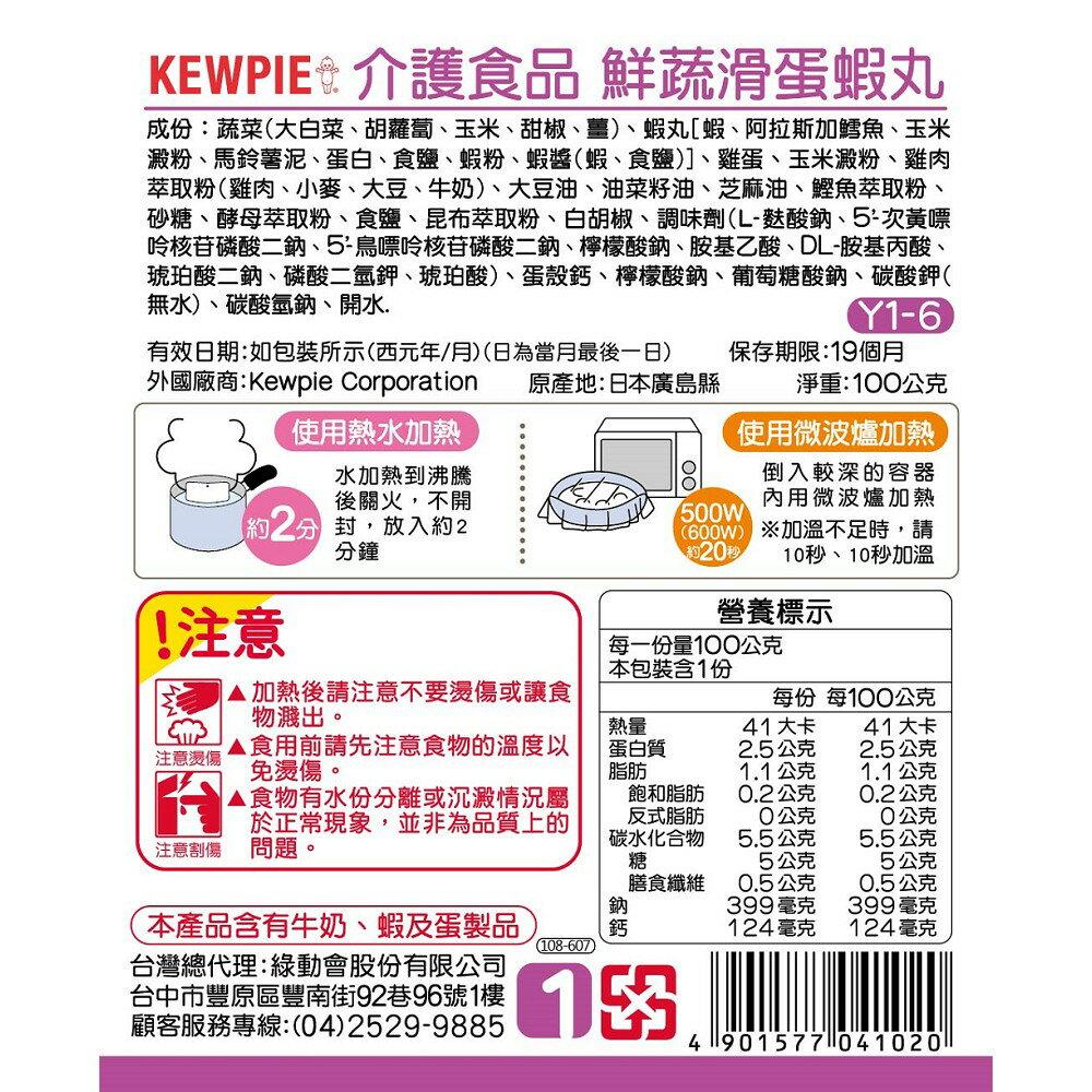 銀髮餐  銀髮粥日本KEWPIE 介護食品 Y1-6鮮蔬滑蛋蝦丸100公克