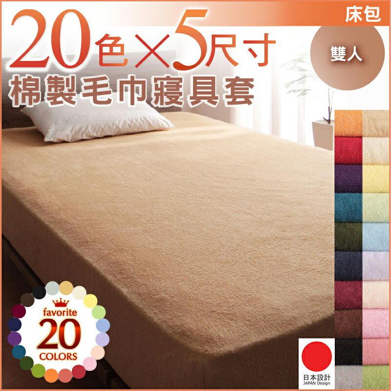 被套 羽絨被 床包【Y0215】20色棉製毛巾寢具套-床包(雙人) 完美主義