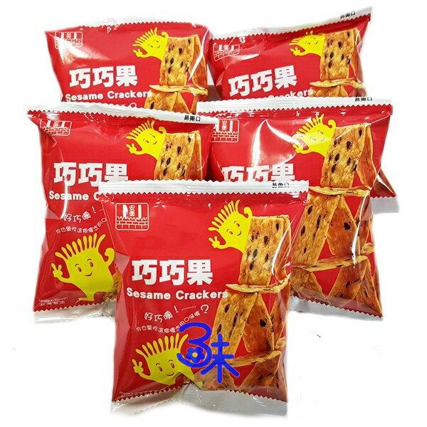 (台灣) 安堡 巧巧果 1包 600公克 (約20小包) 特價 95 元 【4712502011595 】(巧果酥)