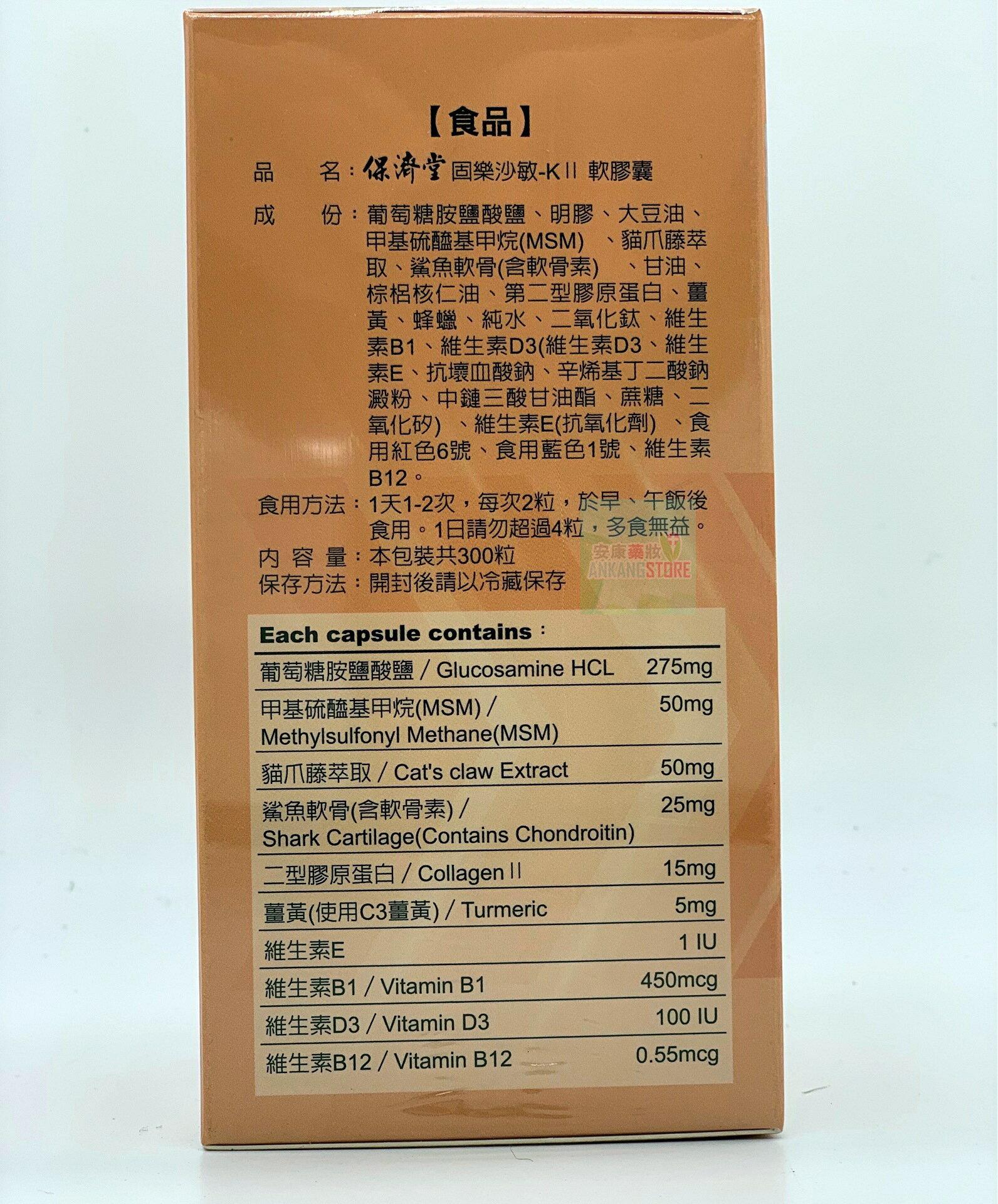 保濟堂  固樂沙敏KII加強新配方軟膠囊 300粒/瓶【樂天網銀結帳10%回饋】