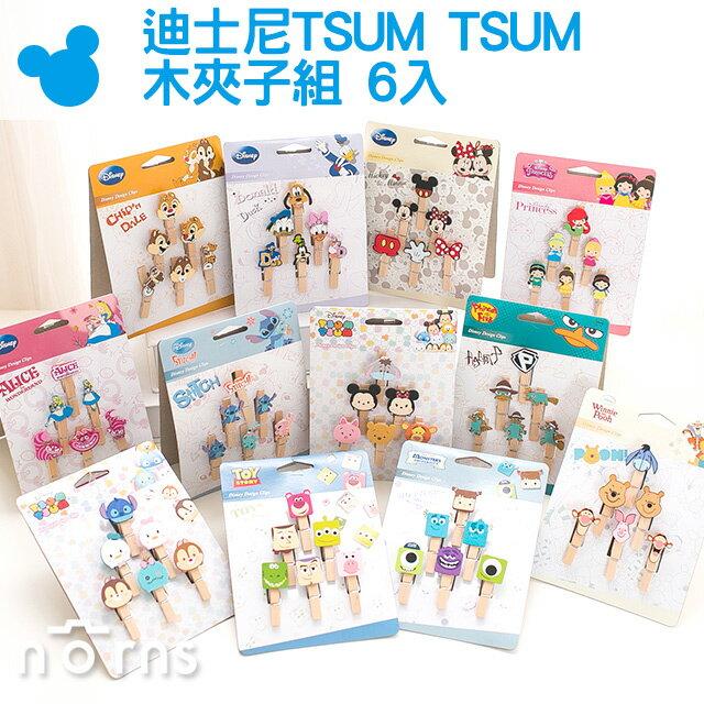 NORNS【迪士尼TSUM TSUM木夾子組 6入】 拍立得照片夾 史迪奇維尼愛麗絲奇奇蒂蒂米奇玩具總動員