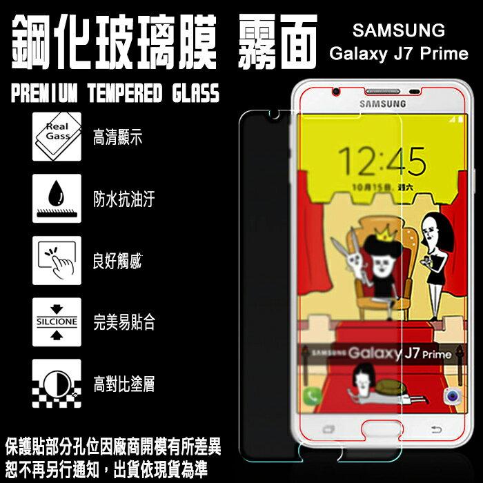 【9H霧面 鋼化玻璃保護貼】 5.5吋 Samsung Galaxy J7 Prime 日本旭硝子玻璃 0.3mm/ 螢幕/高清晰/耐刮/抗磨/順暢度高/疏水疏油