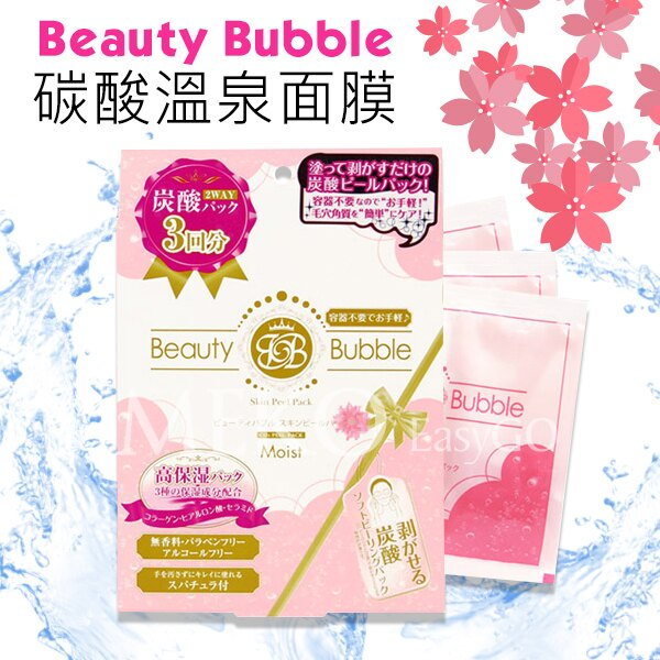 Beauty Bubble 高保濕碳酸面膜