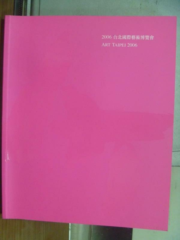 【書寶二手書T8/藝術_QCT】2006台北國際藝術博覽會_桃紅色外皮