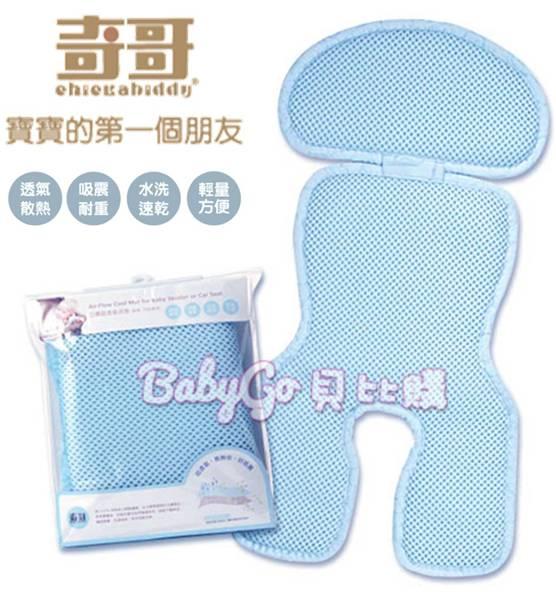 *babygo*奇哥-立體超透氣涼墊 (推車汽座專用)