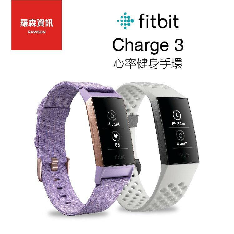 fitbit Charge 3 charge3 特別版 健身手環 健身手錶 運動手環 穿戴裝置 手環 手錶