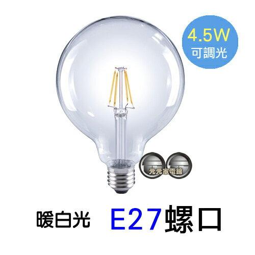 ★元元家電館★Luxtek樂施達4.5瓦E27燈座G120型(暖白光-可調光)單入G120-4.5W