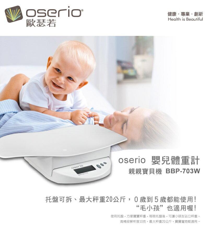 新手媽咪必備!oserio.寶貝機●嬰兒體重計BBP-703W