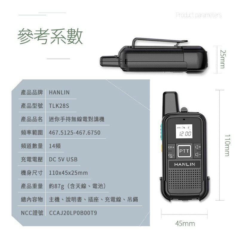 HANLIN-TLK28S 迷你手持無線電對講機 無線電 手持對講機 6