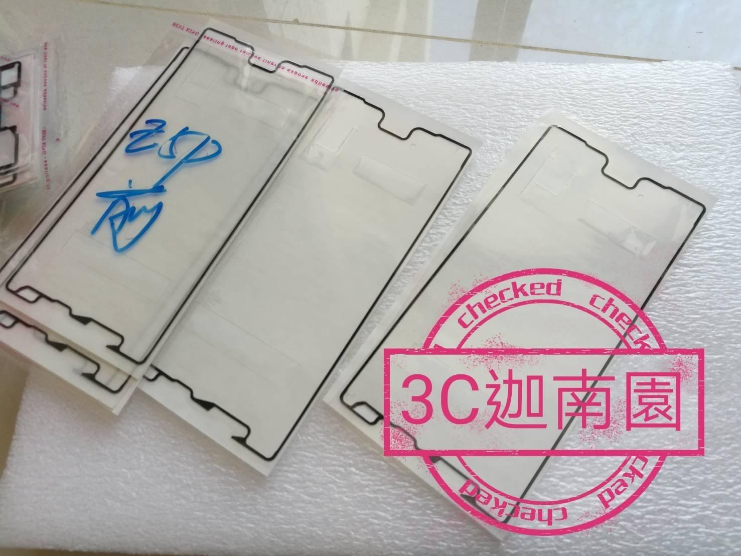 【3M IP防水級】 SONY Xperia Z5 premium Z5P原廠螢幕膠 前背膠 面板背膠 黏膠 防水膠條