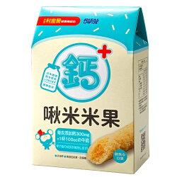 【小兒利撒爾】健康補給站 啾米米果(鈣配方) 8支入 雞蛋口味