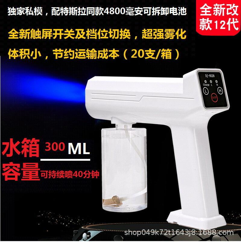 無線充電款霧化噴霧器 消毒槍 藍光USB手持電動噴霧槍消毒器