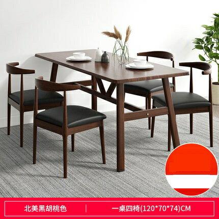 桌椅組合 餐桌家用小戶型現代簡約吃飯桌子北歐輕奢仿古長方形餐廳桌椅組合『CM36575』