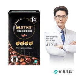 船井burner®倍熱®超孅黑咖啡10包入
