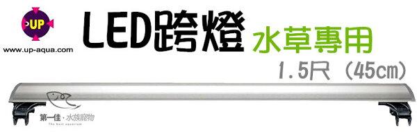 [第一佳水族寵物]台灣雅柏UP[1.5尺全白水草專用]U系列LED超薄跨燈(45cm)免運