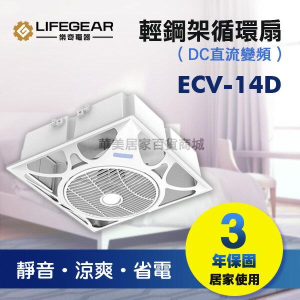 《樂奇》ECV-14D 輕鋼架循環扇 / 輕量化 / 排風扇 換氣扇 / DC變頻輕鋼架循環扇 / 定時開關 / 保固3年
