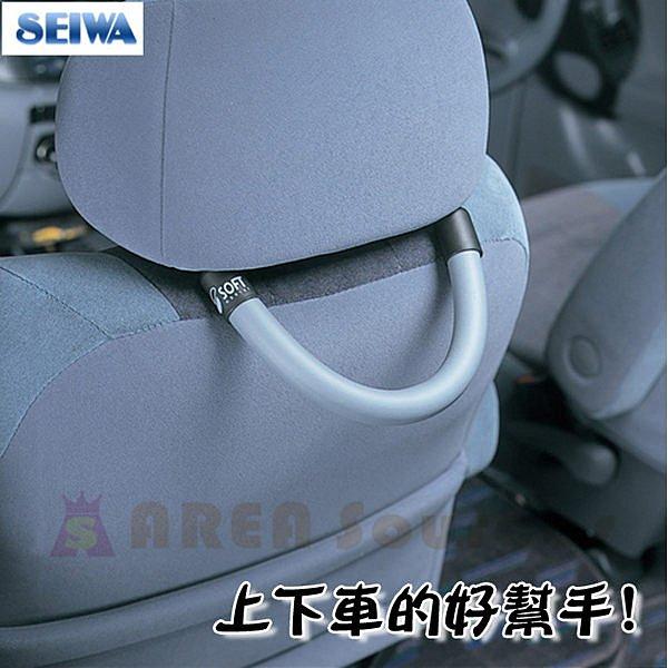 【禾宜精品】安全扶手 SEIWA W176 車用 扶手 ~ 讓您的長輩、懷孕的太太、小孩,上下車時 更安全!