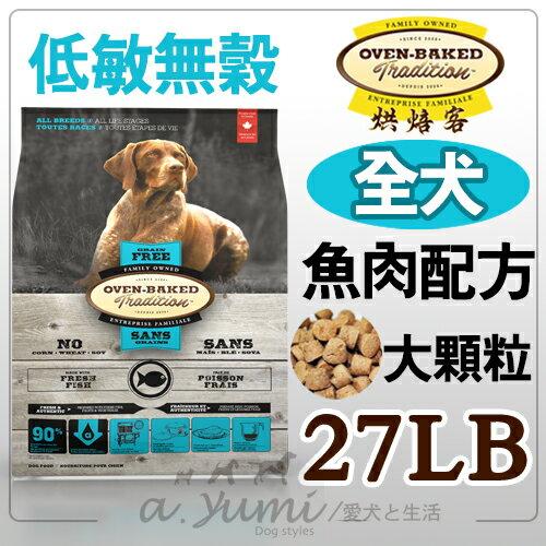 ayumi愛犬生活-寵物精品館:《Oven-Baked烘焙客》非吃不可-全犬無穀魚肉-27磅(大顆粒)