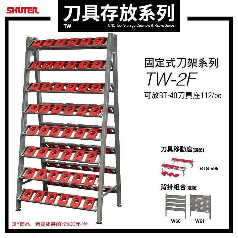**西瓜籽**【西瓜籽】樹德台製品 TW-2F 專業活動工具車/工具車/收納推車/工業車/工作車/零件車