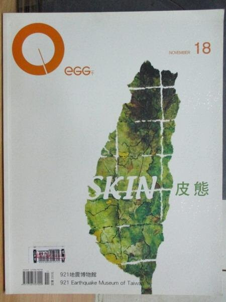 【書寶二手書T9/雜誌期刊_XDR】Oegg_18期_SKIN皮態