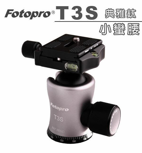 【普羅相機】T3S 專業球型雲台 (鈦色)