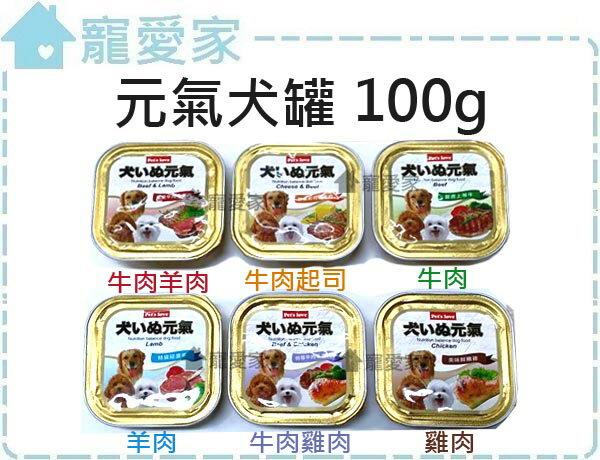 ☆寵愛家☆可超取☆元氣犬罐100g