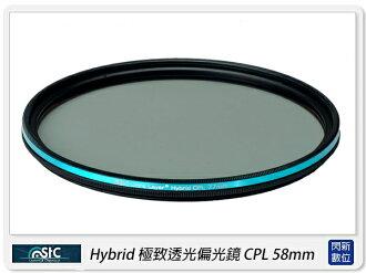 【分期0利率,免運費】送鏡頭蓋防丟夾~ STC Hybrid 極致透光 偏光鏡 CPL 58mm(58,公司貨)高透光
