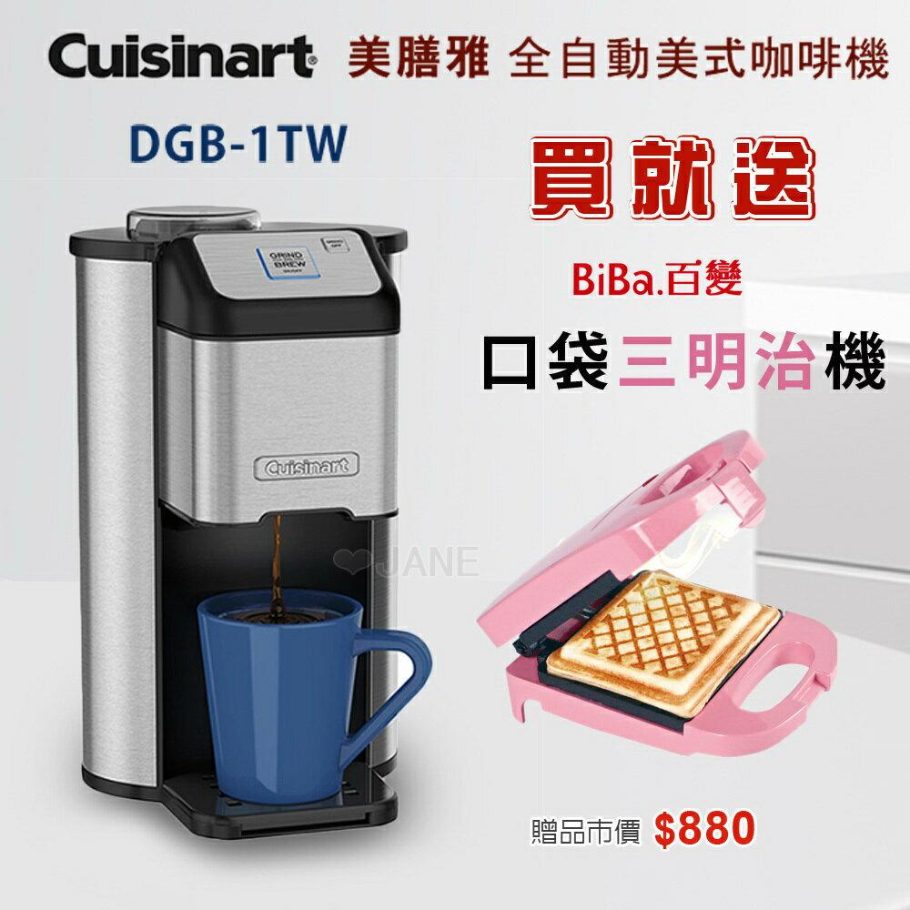 【限量5組,送百變三明治機】Cuisinart 美膳雅 全自動研磨美式咖啡機 DGB-1TW