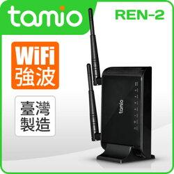 網路最低價【迪特軍3C】TAMIO REN-2 獨立式大功率WiFi強波器 5組有線連接埠 直立底座 網路安全智慧控管