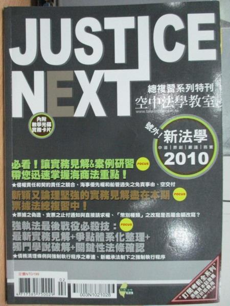 【書寶二手書T6/大學法學_QIV】Justice next空中法學教室_99海商法票據法強制執行法總複習_民99