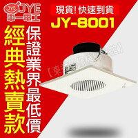 電工浴室排風扇 通風扇 抽風機 吊扇 循環扇